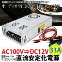 AC100V→DC12V 直流 安定化電源 変換器 33A 配線付 コンバーター