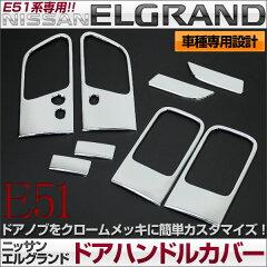 3M製の両面テープで簡単取り付け!E51エルグランド専用クロムメッキドアノブカバー車種専用で簡...