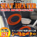 12V専用シートヒーター ヒートカーシート ホットシート(バケットタイプ)
