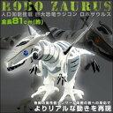 恐竜型ロボット 恐竜型ラジコン【ロボザウルス】全長約81cmの大迫力!!リモコンで操作できる他、自動でも動くから面白い☆人工知能、…
