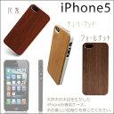 【レビューを書いて1980円!】天然無垢材(花梨/チェリーウッド/ウォールナット)「iPhone5/5S ケース」木製 ウッドケース for iPhone…