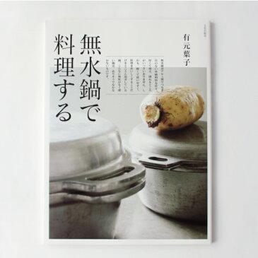 有元 葉子無水鍋で料理する