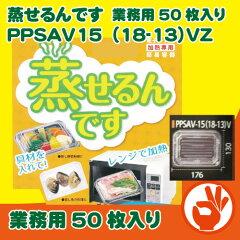 PPSAV-15(18-13)VZ 蒸せるんです 業務用50枚入り 嵌合フードパック レンジ対応