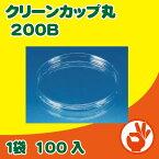 クリーンカップ 丸型 200TCL 蓋