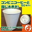 【コンビニコーヒーと同じ大きさ】断熱紙コップ SMP-260E無地 本体蓋セット50枚 耐熱紙コップ