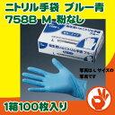 オカモトニトリル手袋 ブルー青 758B M 粉なし 1箱100枚入り