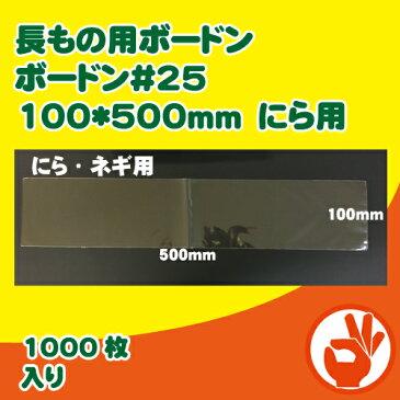長もの用ボードン防曇袋 野菜袋 ボードン#25 100×500mm にら・ねぎ用 1000枚