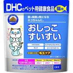【クーポン配布中】【送料無料(定形外郵便)】DHCおしっこすいすい猫用50g【DHCペットディーエイチシー猫用健康補助食品】