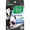 【定形外郵便(送料350円)】リフ Riff あせワキパット...