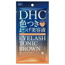 【送料無料(ネコポス)】DHC アイラッシュトニック ブラウン<6g>【まつ毛美容液 アイラッシュトニック 日中用カラーまつげ美容液】