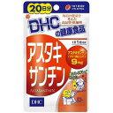 【送料無料(ネコポス)】DHC アスタキサンチン 20日分<20粒> その1