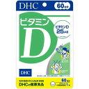 【送料無料(ネコポス)】DHC ビタミンD 60日分【DHC サプリメント ディーエイチシー サプリメント】