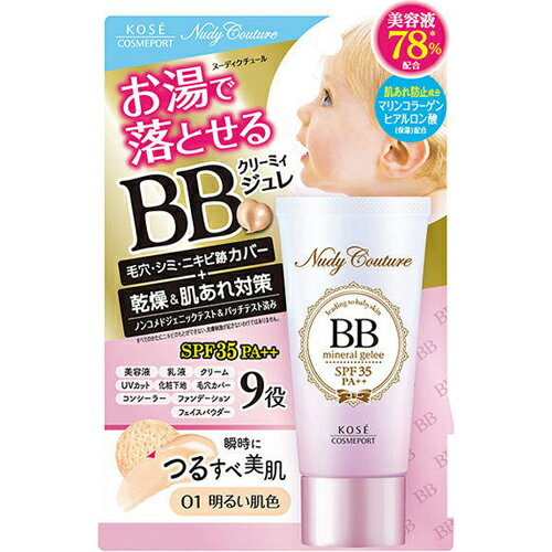 ヌーディクチュール ミネラル BBクリーミィジュレ 明るい肌色 30g
