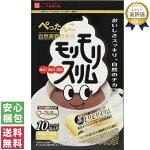 【送料無料(定形外郵便)】ハーブ健康本舗黒モリモリスリムプーアル茶風味10包【ダイエットサポート黒茶】