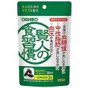 【送料無料(ネコポス)】賢人の食習慣 30日分【ORIHIRO オリヒロ 血糖値 中性脂肪 高血圧 機能性表示食品】