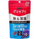 【送料無料(ネコポス)】UHA グミサプリ 鉄&葉酸20日分 <40粒>(UHA味覚糖)【グミサプリ】