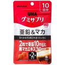 【送料無料(ネコポス)】UHA グミサプリ 亜鉛&マカ10日分 <20粒>(UHA味覚糖)【グミサプリ】