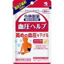 【クーポン配布中】【送料無料(ネコポス)】小林製薬 血圧ヘルプ 30粒 30日分