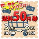 ★送料50円券★