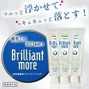 【送料無料】ホワイトニング ブリリアントモア(90g) 3本 + 艶白 歯ブラシ 1本【Brilliant more】 2