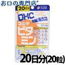 DHCサプリメント マルチビタミン 20日分(20粒)×1袋 【メール便OK】