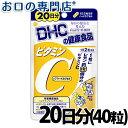 DHCサプリメント ビタミンC(ハードカプセル) 20日分(40粒)×1袋 【メール便OK】