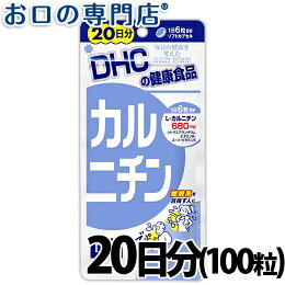 DHCサプリメントカルニチン120粒