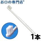 【あす楽】ライオン インプラント専用歯ブラシ(DENT.EX ImplantCare-US)1本 ハブラシ/歯ブラシ 歯科専売品 【メール便OK】
