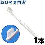 【あす楽】ライオン インプラント専用歯ブラシ(DENT.EX ImplantCare-TR)1本 ハブラシ/歯ブラシ 歯科専売品 【メール便OK】