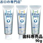【あす楽】ライオン ブリリアントモア 90g【歯科専売品】ホワイトニング 歯磨き粉/ハミガキ粉