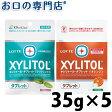 【あす楽】キシリトールタブレット オレンジ/クリアミント 35g×5袋【メール便2セットまでOK】