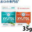 【あす楽】キシリトールタブレット オレンジ/クリアミント 35g【メール便OK】