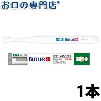 一個管家兒童牙刷 # 77 兒童牙刷