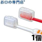 ビーブランド 歯ブラシキャップ1個【メール便OK】 ハブラシ/歯ブラシ