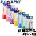 【送料無料】 ライオン デントEX 歯間ブラシ 4本入×4個...