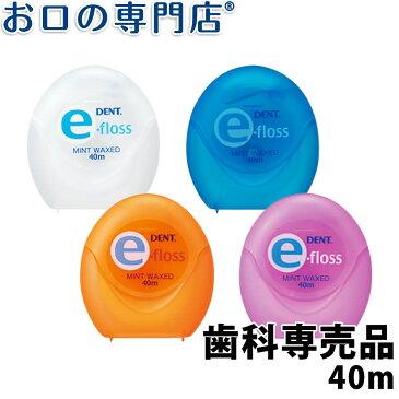 ライオン DENT.e-floss(デントイーフロス) 40m×1個 歯科専売品 【メール便OK】