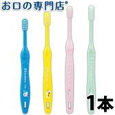 【08】ライオン こども歯ブラシ(EXkodomo) 1本【メール便22本までOK】【歯科専売品】 子ども用歯ブラシ