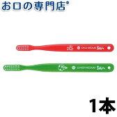 サムフレンドベーシック歯ブラシ1本(10/11) 【メール便45本までOK】 子ども用歯ブラシ
