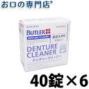 【送料無料】 サンスター バトラー デンチャークリーナー#250P 40錠入×6個 SUNSTAR BUTLER 義歯洗浄剤 歯科専売品