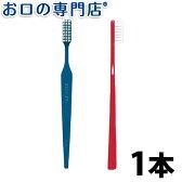 【05】GC ジーシープロスペック歯ブラシ アダルト× 1本【メール便21本までOK】【歯科専売品】 ハブラシ/歯ブラシ