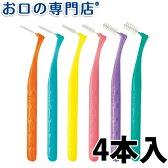 【04】プロスペック歯間ブラシアングルアクア4本入【メール便20個までOK】【歯科専売品】
