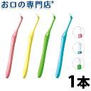 オーラルケア ピーキュア(P-Cure) 1本 ハブラシ/歯ブラシ 歯科専売品 【ゆうパケット(メール便)OK】