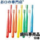 【送料無料】タフト24歯ブラシ10本 歯科専売品【タフト24】