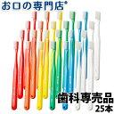 【送料無料】タフト24歯ブラシ 25本 歯科専売品【タフト24】