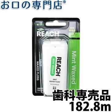 REACH(リーチ)デンタルフロス ミントワックス 182.8m(200ヤード) × 1個 歯科専売品