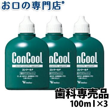 【送料無料】ウエルテック コンクールF 100ml × 3個