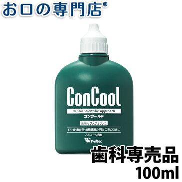 【送料無料】コンクールF 100ml 1個