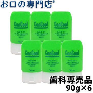 【送料無料】ウエルテック コンクール ジェルコートF90g 6個+ 艶白歯ブラシ(日本製) 1本付き