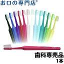 【ポイント5倍 20日限定】TePe SELECT 歯ブラシ 1本【Tepe テペ 歯科専売品】【メール便OK】