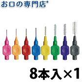 クロスフィールドテペ歯間ブラシ オリジナル 8本入【メール便24個までOK】